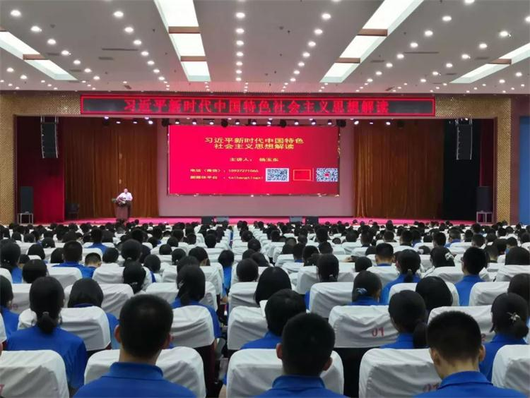 学习新思想,做时代青年——记《习近平新时代中国特色社会主义思想解读》专题讲座